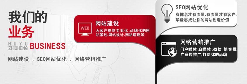 北京网站优化