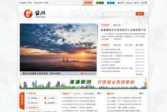 行业门户网站建设解决方案