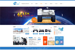 金融保险网站建设方案