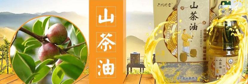 茶油的功效与作用